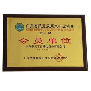 2014年到2018年广东省瓶装饮用水行业协会第三届会员单位