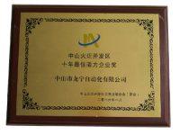 2016年中山火炬开发区十年最佳活力企业奖