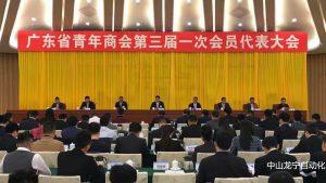广东省青年企业家协会第十届、广东省青年商会第三届会员代表大会暨周年交流活动