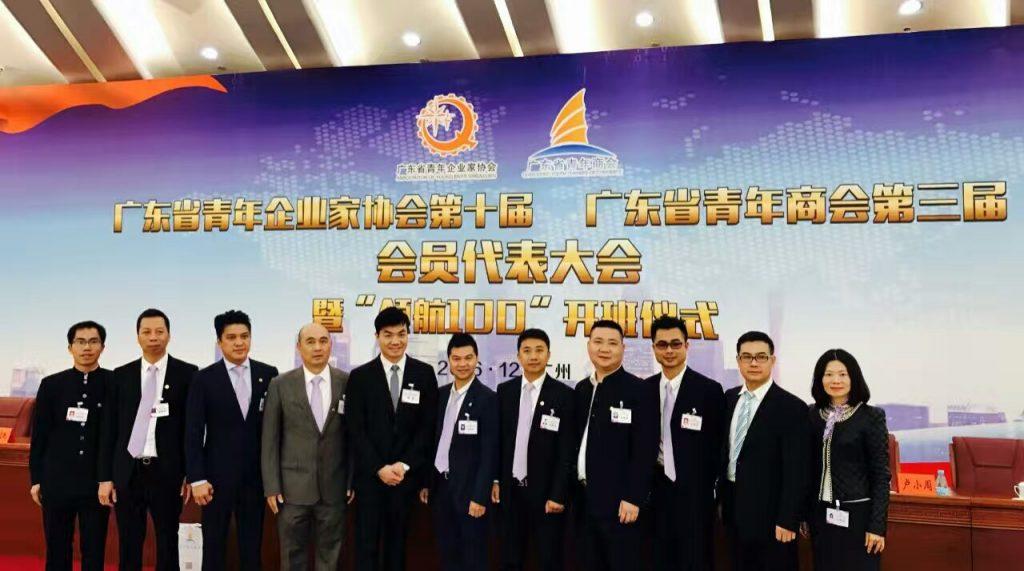 省青企业家协会第十届、省青商会第三届会员代表大会暨周年交流活动