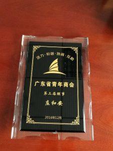 2016年12月30日广东省青年商会颁发的第三届理事荣誉
