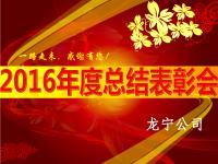 2016年年度表彰大会