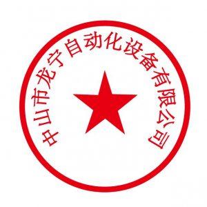 龙宁公司公章