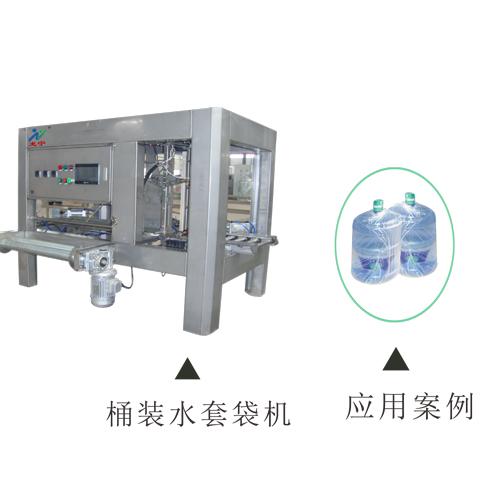 全自动桶装水套袋机 LN-012TDJ